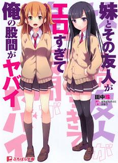 [Novel] 妹とその友人がエロすぎて俺の股間がヤバイ [Imouto to Sono Yuujin ga Erosugite Ore no Kokan ga Yabai], manga, download, free