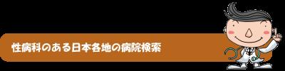 性病科のある日本各地の病院検索