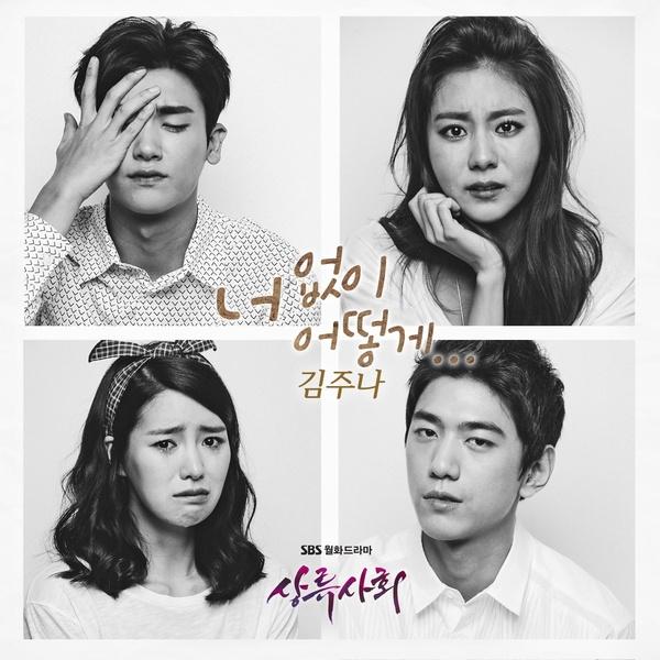 上流社會-上流愛情-OST-戲劇原聲帶