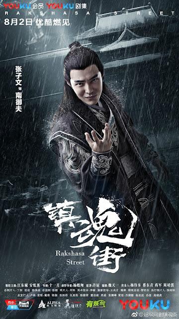 Zhang Ziwen Rakshasa Street