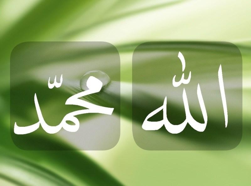 Картинка с надписью аллах мухаммад, анимашка днем
