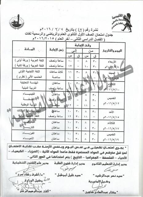 جدول امتحانات الصف الأول الثانوي ( العام والرياضي والرسمية واللغات ) الفصل الدراسي الثاني بمحافظة القليوبية