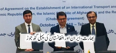 India, Iran, Afghanistan hold first trilateral in Tehran