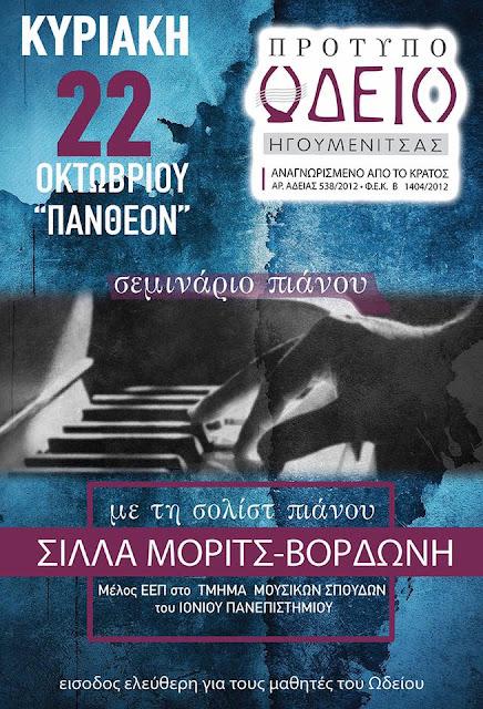 Σεμινάριο πιάνου από το Πρότυπο Ωδείο Ηγουμενίτσας