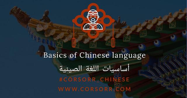 اساسيات تعلم اللغة الصينية