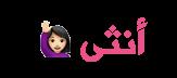 انثى - حرمة - مرأة - نساء - حريم - بنت - girl - women - female