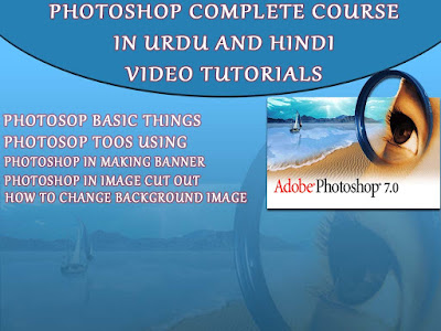 Photoshop Complete Course in Hindi/Urdu