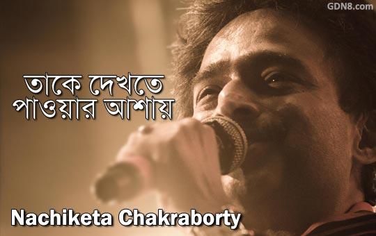 Take Dekhte Pawar Ashay - Nachiketa Chakraborty