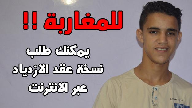 طلب نسخة عقد الازدياد عبر الانترنت للمغاربة