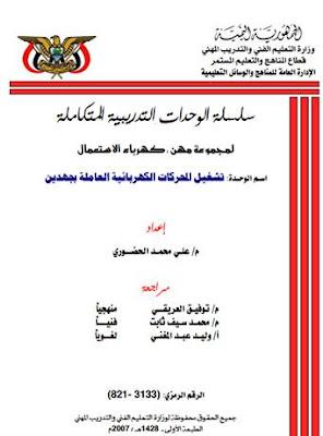 كتاب تشغيل المحركات الكهربائية العاملة بجهدين pdf