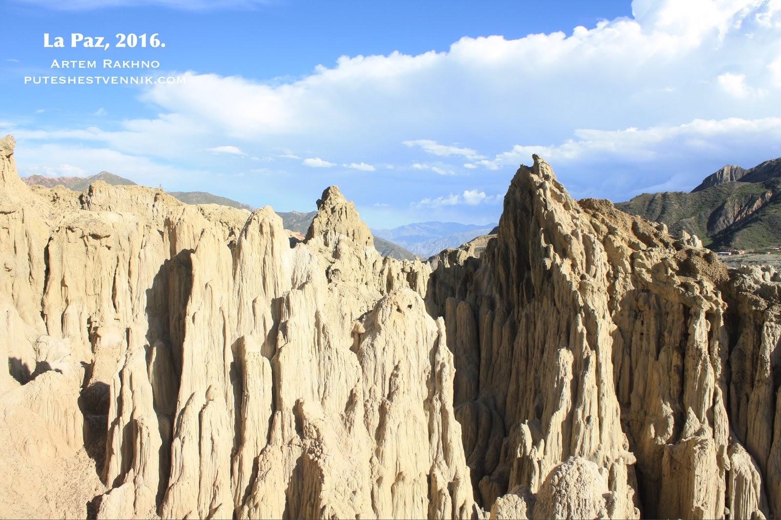 Долина Луны(Боливия)
