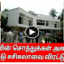 All Jayalalithaa property | ops | TAMIL TODAY CHANNEL