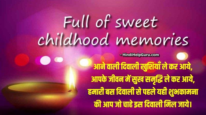 Advance diwali wishes Shayari Hindi