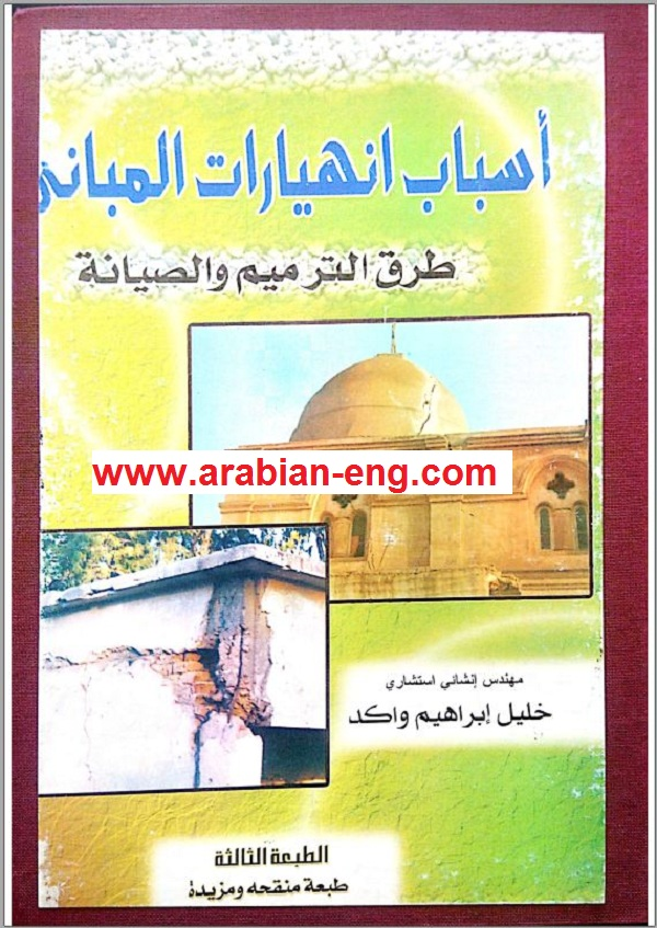 كتاب أسباب انهيارات المباني للمهندس خليل إبراهيم واكد PDF