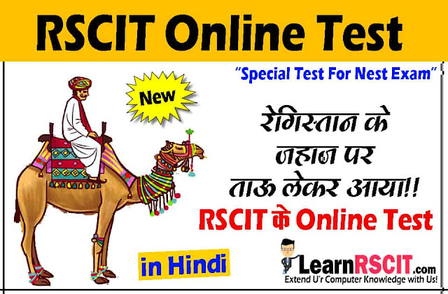 RSCIT Online Test 2019 in Hindi,rscit online test 2019, rscit online test, rscit online test in hindi 2019, rscit online test paper hindi, rscit online test in hindi, rscit online test in hindi, rscit online test hindi, rscit online test paper in hindi, rscit online test paper, rscit online test paper 2019, rscit online test papers with answers, rscit online test in powerpoint, rscit mock test, rscit mock test 2019, rscit mock test online, rscit mock test in hindi