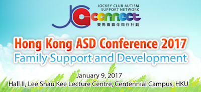研討會推介 : The Hong Kong ASD Conference 2017