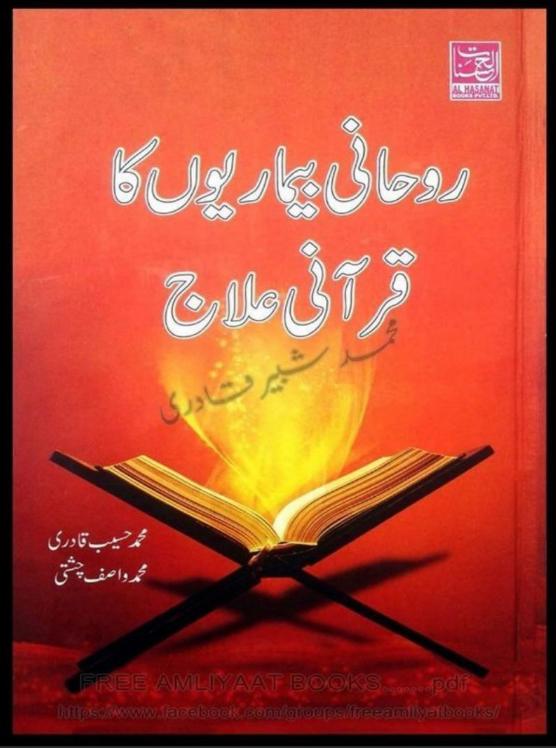 Ruhani Bemariyuon Ka Qurani Elaj urdu book free download.