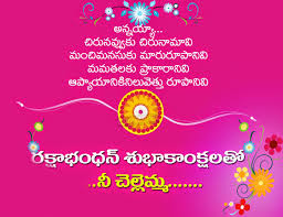 Raksha Bandhan Oriya SMS Wishes Messages  Quotes Wallpapers Pics Images