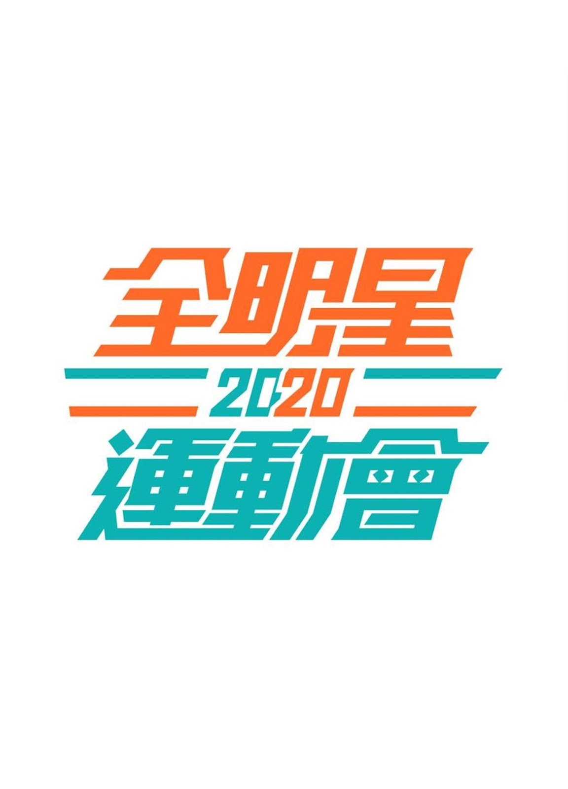 2020全明星運動會 - 2020All Star Games (2020)