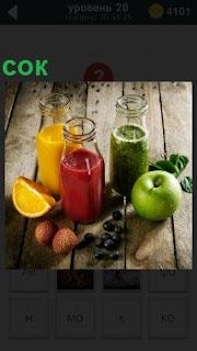 На столе стоят стаканы с соком и фрукты из которых он сделан