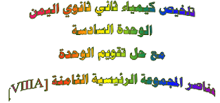 المجموعة الثامنة في الجدول الدوري - تلخيص كيمياء ثاني ثانوي اليمن -كيمياء ثاني ثانوي
