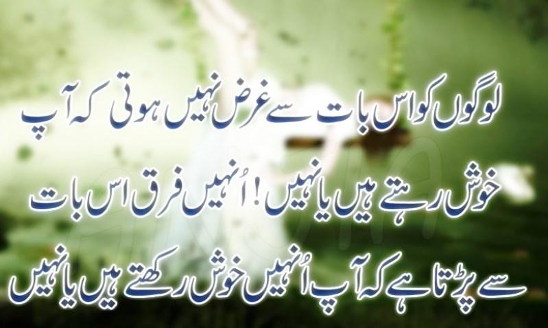 Best Urdu Islamic Quotes Wallpapers, Pics - Sad Poetry Urdu