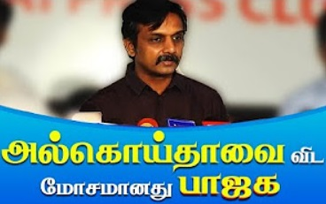 Thirumurugan Gandhi | BJP | TN Politics