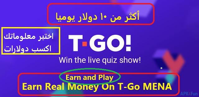 شرح الحصول على أكثرمن 10 دولار في كل مسابقة داخل تطبيق تي جو الربحي الرائع Earn Real Money On T-Go MENA