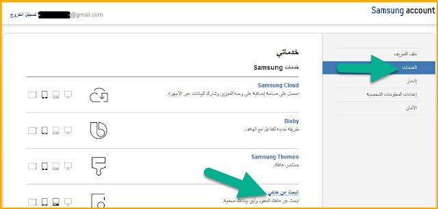 كيفية انشاء حساب سامسونج اكونت Samsung Account