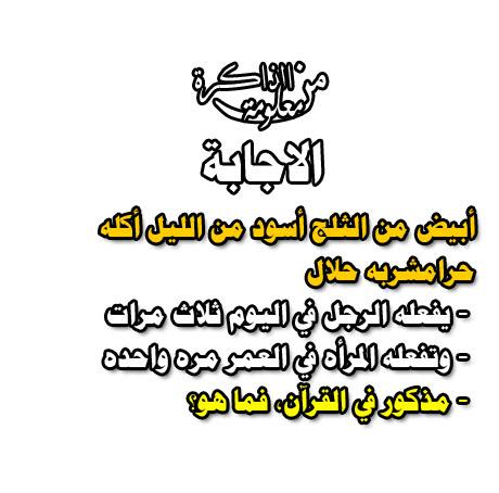 اجابة أبيض من الثلج أسود من الليل أكله حرامشربه حلال يفعله الرجل في اليوم ثلاث مرات وتفعله المرأه في العمر مره واحده مذكور في القرآن فما هو معلومة من الذاكرة