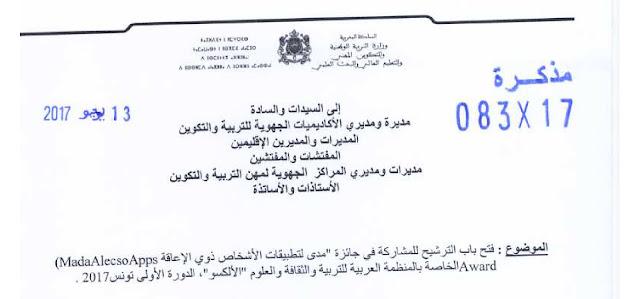 """مذكرة رقم 17-083 في شأن المشاركة في جائزة """"مدى لتطبيقات الأشخاص ذوي الإعاقة""""- الدورة الأولى- تونس 2017"""