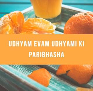 Udhyam evam Udhyami ki Paribhasha