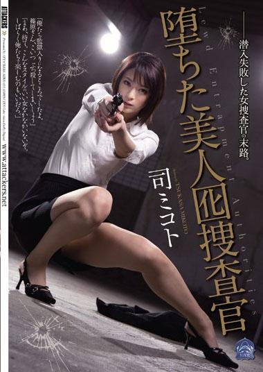 SHKD-651 The Fallen Beauty Decoy Investigator Tsukasa Mikoto