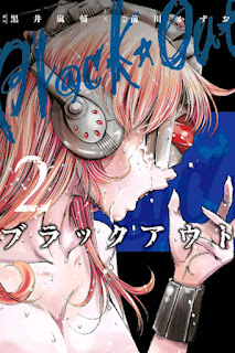 [Manga] ブラックアウト 第01 02巻 [Blackout Vol 01 02], manga, download, free