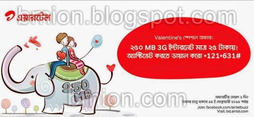 Airtel-Internet-Data-Bonus-offer-250mB-data-at-25Tk-valentine-day-offers