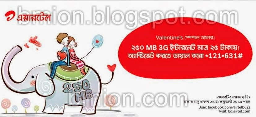 Airtel-Internet-Data-Bonus-offer-250mB-data-at-25Tk-valentine-day-offers
