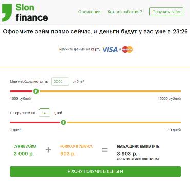 """Микрозаймы """"СлонФинанс"""""""