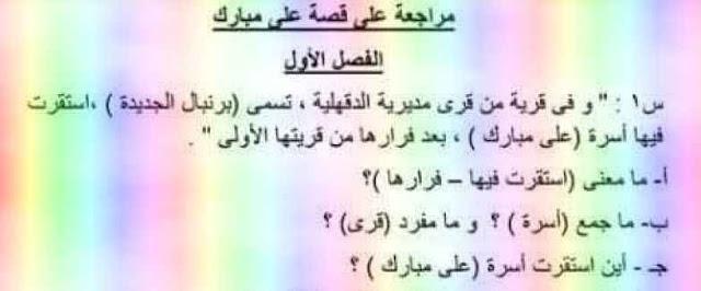 اختبارات لغة عربية بالإجابات للصف السادس ترم أول 2019