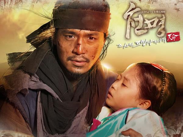 2013年韓劇 天命:朝鮮版逃亡者故事線上看