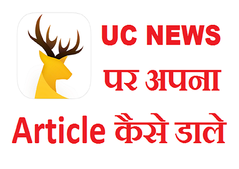 Website ya blog ko UC news me submit kaise kare