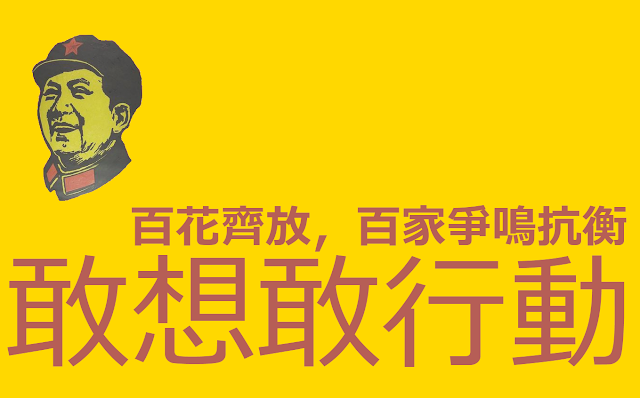 - Dare to think, dare to act – Mao Zedong. Hobgoblin MarchMatron.com