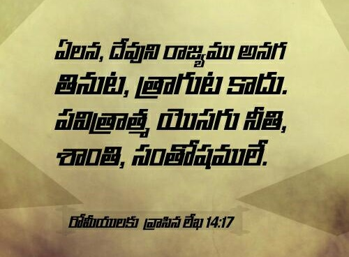 50 Short Bible Verses In Telugu Wallpapers Images Wishes Designs