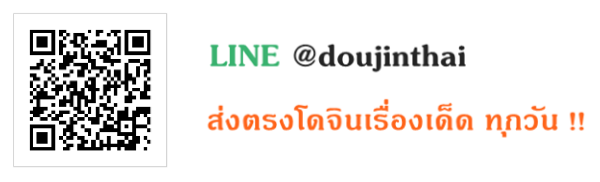 Line @doujinthai
