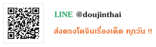 Line @doujinthai