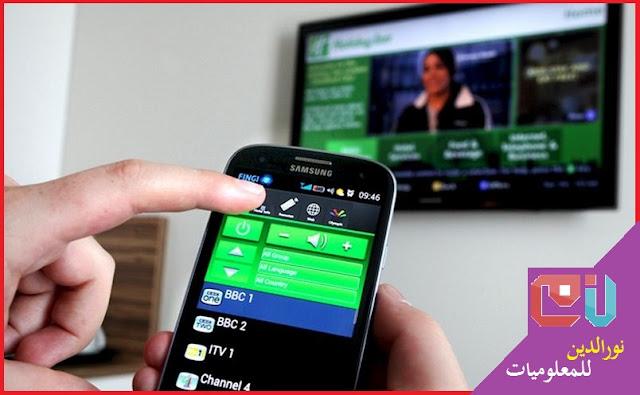 حول هاتفك إلى Remote control للتحكم في أي جهاز تلفازوأي جهاز إلكتروني آخر