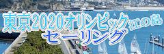 2020東京オリンピック:セーリング