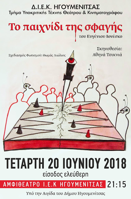 Θεατρική παράσταση την Τετάρτη από το Δημόσιο ΙΕΚ Ηγουμενίτσας