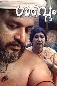Shabdam (Upcoming Movie)