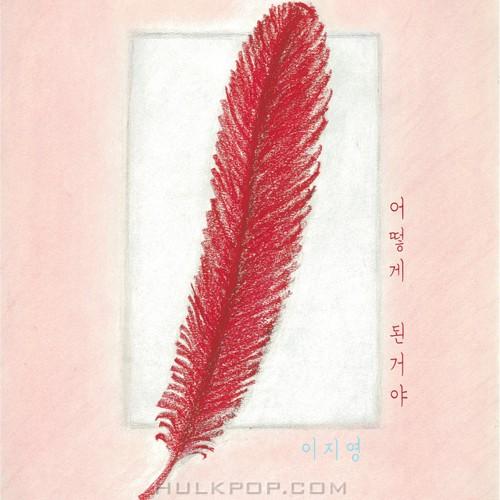 Lee Ji Young (Big Mama) – 어떻게 된거야 – Single