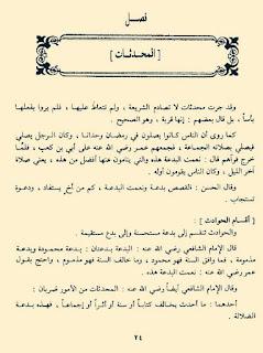 KITAB :HAQIQAT AS-SUNNAH WA AL-BID'AH ( ulasan mengenai bid'ah )